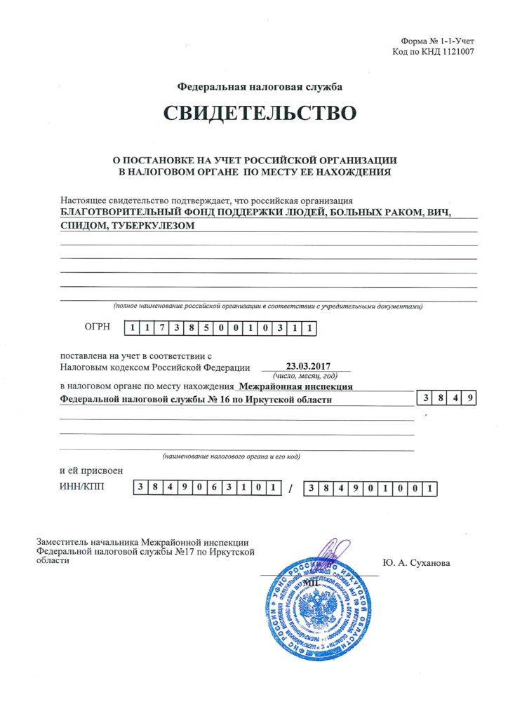 Трек форт росс строительная компания реквизиты объявлений продаже аренде