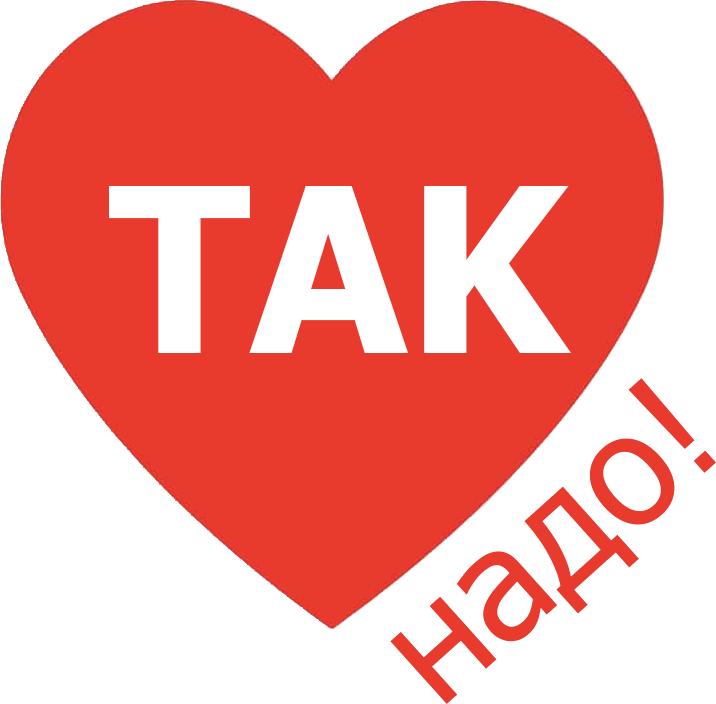 """Благотворительныйфонд """"ТАКнадо!"""""""